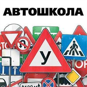 Автошколы Тетюшей