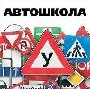Автошколы в Тетюшах