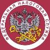 Налоговые инспекции, службы в Тетюшах