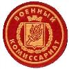 Военкоматы, комиссариаты в Тетюшах